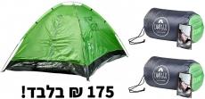 דיל מקומי: חבילת קמפינג Camp&Go במיוחד בשבילכם – אוהל זוגי – עמיד במים ובעל 3 פתחי אוורור + זוג שקי שינה ב- 175 ₪ בלבד!!