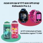 דיל מקומי: מבצע שיעטוף את הילדים שלכם בבטחון ובסטייל! קונים שעון Kidiwatch PRO 2.1 ומקבלים בקבוק Kambukka לבחירה במתנה!!
