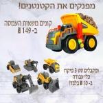 """דיל מקומי: רק 149 ש""""ח למשאית העמסה צעצוע ובנוסף ניתן להוסיף סט 3 כלי עבודה מיקרו – ב 10 ש""""ח בלבד!!"""