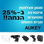 דיל מקומי: 25% הנחה על מגוון מצלמות אינטרנט ומטענים מבית המותג המעולה AUKEY!!