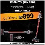 """דיל מקומי: רק 899 ש""""ח לשואב האבק האלחוטי הנייד העוצמתי Roborock H6 Soft – שנה אחריות על ידי מוביל ישראל!!"""