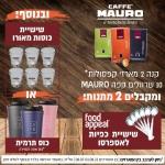 """דיל מקומי: רק 134 ש""""ח למארז קפסולות Mauro!! ברכישת 2 יחידות מקבלים גם מתנה שווה!!"""
