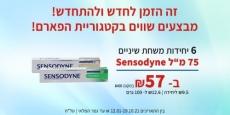 """דיל מקומי: רק 57 ש""""ח עם הקופון הבלעדי SmartBuyKSP ל 6 יחידות משחות שיניים 75 מ""""ל Sensodyne!!"""