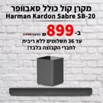 """דיל מקומי: רק 899 ש""""ח למקרן קול כולל סאבוופר המעולה Harman Kardon Sabre SB-20 – יבואן רשמי ניופאן!!"""