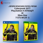 """דיל מקומי: רק 125 ש""""ח למשחק המסעיר של השנה -Cyberpunk 2077 – לאקסבוקס ולפלייסטישן לבחירה!!"""