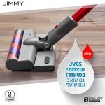"""דיל מקומי: רק 799 ש""""ח לשואב + שוטף האלחוטי החדש הנהדר מבית שיאומי Jimmy JV65 Plus!!"""