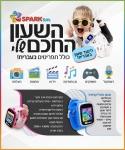"""דיל מקומי: הלהיט החדש לילדים!! רק 149 ש""""ח עם הקופון הבלעדי SmartBuyKSP לשעון חכם דובר עברית!! הראשון מסוגו מבית Spark Toys!!"""