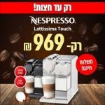 """דיל מקומי: רק עד חצות!! רק 969 ש""""ח למכונת האספרסו המעולה Nespresso Lattissima Touch F521 נספרסו!!"""