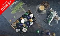 """דיל מקומי: מחיר מיוחד לזמן מוגבל: 100 קפסולות קפה במגוון טעמים לבחירה, החל מ-69 ש""""ח!!"""