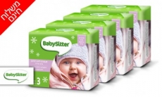 """דיל מקומי: אריזת חיסכון הכוללת 24 חבילות מגבוני BabySitter היפואלרגניים ב-79.90 ש""""ח כולל משלוח חינם!!"""