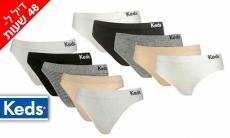 דיל מקומי: מחיר מיוחד ל-48 שעות: 10 תחתונים ללא תפר לנשים KEDS במגוון דגמים ומידות לבחירה ב-99.90 ₪!!