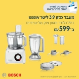 """דיל מקומי: רק 599 ש""""ח למעבד המזון העוצמתי Bosch MC812W501 בוש!!"""