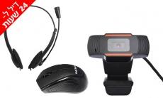 """דיל מקומי: מחיר מיוחד ל-24 שעות: מצלמת רשת ברזולוציה 1080p עם מיקרופון מובנה וחיבור פשוט באמצעות כבל USB ב-79.90 ש""""ח!!"""