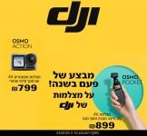 דיל מקומי: המצלמות המדהימות מבית DJI במחירים מטורפים של פעם בשנה!!