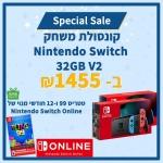 """דיל מקומי: רק 1455 ש""""ח עם הקופון הבלעדי SmartBuyKSP לקונסולת משחק Nintendo Switch 32GB V2 עם שלטי Neon + משחק טטריס 99 ומנוי שנתי ל- Nintendo Switch Online בשווי 149 ש""""ח במתנה!!"""
