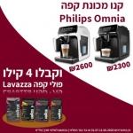 """דיל מקומי: חגיגת מכונת הקפה המדהימות מבית פיליפס Philips Omnia Lattego!! החל מ 2300 ש""""ח + 4 קילו של פולי קפה איכותיים מבית Lavazza במתנה!!"""