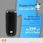 """דיל מקומי: ל 48 שעות בלבד!! רק 399 ש""""ח לרמקול החכם JBL Link20 עם Google Assistant!!"""