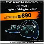 """דיל מקומי: מחיר מטורף ל 24 שעות בלבד!! רק 890 ש""""ח במקום 1290 ש""""ח להגה מירוצים Logitech Driving Force G920 למשחקי המרוצים המובילים ב- קונסולת ה- Xbox One והמחשב האישי שלכם!!"""