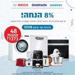 דיל מקומי: ל 48 שעות בלבד!! קופון מטורף 8% הנחה על כל מוצרי החשמל של המותגים Bosch/siemens/Constructa!!
