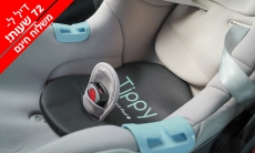 """דיל מקומי: רק 149 ש""""ח למכשיר לסיוע במניעת שיכחת תינוק ברכב Tippy Pad!!"""