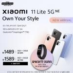 דיל מקומי: החל מ-₪1,489 או ₪1,273 בסניפי אילת ללהיט החדש מבית שיאומי – Xiaomi 11 Lite 5G NE + צמיד כושר Mi Smart Band 5 במתנה!!