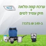 """דיל מקומי: רק 149 ש""""ח לערכת קפה למיכלי הברגה כולל תיק עמיד למים NGL!!"""