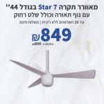 """דיל מקומי: רק 849 ש""""ח למאוורר תקרה Star 7 בגודל 44"""" עם גוף תאורה וכולל שלט רחוק כולל משלוח עד הבית!!"""