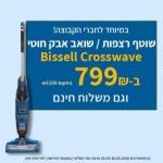 """דיל מקומי: רק 799 ש""""ח עם הקופון הבלעדי SmartBuyKSP לשואב + שוטף הנהדר BISSELL CrossWave!!"""
