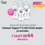"""דיל מקומי: רק 44 ש""""ח עם הקופון הבלעדי SmartBuyKSP ל 2 מארזים של בקבוקי האכלה 340 מ""""ל Tommee Tippee!!"""