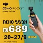 """דיל מקומי: לחטוף!! רק 689 ש""""ח לגימבל + מצלמה המדהים DJI Osmo Pocket – יותר זול מחו""""ל!!"""