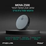 """דיל מקומי: רק 1069 ש""""ח ללהיט החדש של שואבי האבק הרובוטים שגם שוטפים – MOVA – דגם ה Z500!!"""