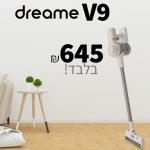 """דיל מקומי: יותר זול מבבלאק פריידיי!! רק 645 ש""""ח עם הקופון הבלעדי SmartBuyKSP לשואב האלחוטי הנהדר מבית שיאומי Dreame V9!!"""