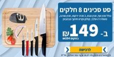 """דיל מקומי: סט סכינים 8 חלקים מבית ARCOS ספרד הכולל סכין שף, סכין טבח, 2 סכיני ירקות, סכין טורנה, משחיז דו-שלבי, קולפן וקרש חיתוך מבמבוק במחיר מדהים של 149 ש""""ח!!"""