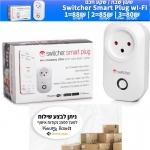 """דיל מקומי: רק 87 ש""""ח לשעון שבת / שקע חכם Switcher Smart Plug!! רק 85 ש""""ח ליחידה ברכישת זוג!! רק 80 ש""""ח ברכישת 3 יחידות ומעלה!!"""