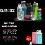 דיל מקומי: חגיגת KAMBUKKA – פתרונות השתיה המעוצבים שכבשו את העולם במכירת חיסול!!