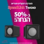 """דיל מקומי: רק 24 ש""""ח במקום 49 למערכת רמקולים סטריאו SpeedLink Twoxo!!"""