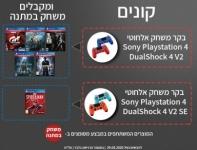 """רק 260 ש""""ח לבקר משחק אלחוטי דור שני Sony PlayStation 4 DualShock 4 V2 סוני + משחק במתנה!!"""