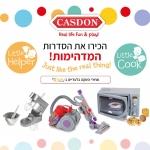 דיל מקומי: חגיגת מוצרי CASDON לילדים!! מיקסר Kenwood, מיקרוגל Delonghi, שואב אבק עומד Dyson, שואב אבק Dyson ועוד!!