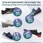 """דיל מקומי: חגיגת נעלי ספורט וריצה של המותגים המובילים ב KSP!! החל מ 103 ש""""ח!!"""