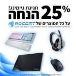 דיל מקומי: חגיגת גיימינג עם מוצרי Roccat! עכברים, מקלדות, אוזניות ומעמדים וכל מוצרי Roccat ללא יוצא מן הכלל ב- 25% הנחה!!