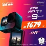 """דיל מקומי: מצלמת GoPro Hero 9 Black במבצע קיץ לוהט! רק ב 1,679 ש""""ח בלבד + כרטיס זיכרון 64GB במתנה!!"""