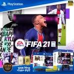 דיל מקומי: חגיגת באנדלים של Sony PlayStation 4 בכל הגרסאות + המשחק FIFA 21 החדש!!