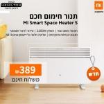 """דיל מקומי: רק 388 ש""""ח לתנור החכם החדש מבית שיאומי – Xiaomi Mi Smart Space Heater S 2200W!!"""