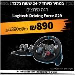 """דיל מקומי: רק 890 ש""""ח להגה מירוצים Logitech Driving Force G29 Retail עבור PC ו PS3/PS4!!"""