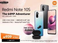 """דיל מקומי: החל מ 939 ש""""ח ל Redmi Note 10S החדש + אונזיות Mi earbuds Basic 2 במתנה במבצע השקה – יבואן רשמי!!"""