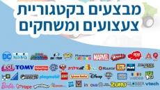 דיל מקומי: חגיגת מבצעים בקטגוריית הצעצועים של KSP!!