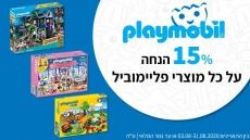 דיל מקומי: חגיגת פליימוביל – 15% הנחה על כל מוצרי Playmobil ב KSP!!