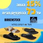 """דיל מקומי: לחטוף!! זה יגמר מהר!! 15% הנחה על כל הכפכפים מבית BIRKENSTOCK ו REEF!! החל מ 67 ש""""ח!!"""