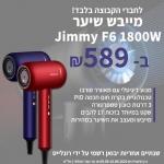 """דיל מקומי: רק 589 ש""""ח עם הקופון הבלעדי SmartBuyKSP למייבש שיער המדהים Jimmy F6 1800W – שנתיים אחריות יבואן רשמי על ידי רונלייט!!"""