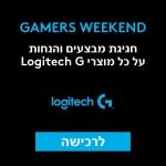 דיל מקומי: חגיגת הנחות על כל מוצרי הגימיינג מסדרת Logitech G! עכברים, מקלדות, אוזניות ועוד!!!